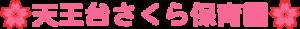 我孫子天王台さくら保育園のホームページ